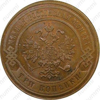 Медная монета 3 копейки 1876, СПБ (аверс)