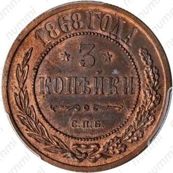 Медная монета 3 копейки 1868, СПБ (реверс)