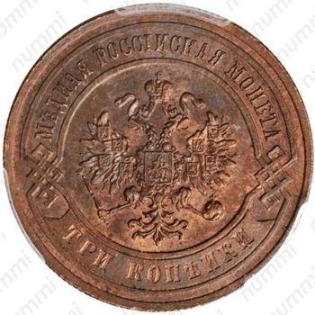 Медная монета 3 копейки 1868, СПБ (аверс)