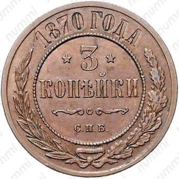 Медная монета 3 копейки 1870, ЕМ (реверс)