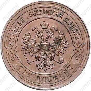 Медная монета 3 копейки 1870, ЕМ (аверс)