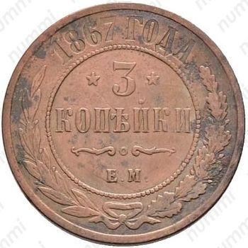 Медная монета 3 копейки 1867, ЕМ, новый тип (реверс)