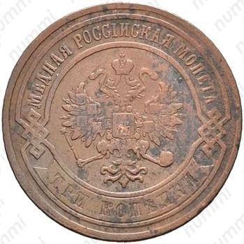 Медная монета 3 копейки 1867, ЕМ, новый тип (аверс)