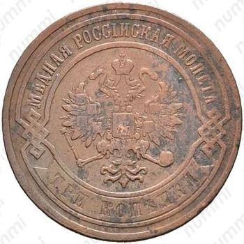 3 копейки 1867, ЕМ, новый тип - Аверс