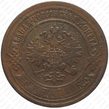 3 копейки 1869, ЕМ - Аверс