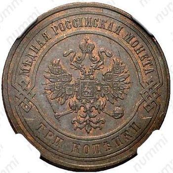 3 копейки 1869, СПБ - Аверс