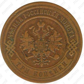 3 копейки 1870, СПБ - Аверс