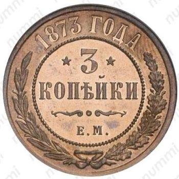 3 копейки 1873, ЕМ - Реверс