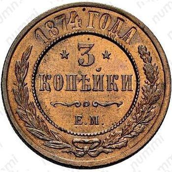 3 копейки 1874, ЕМ - Реверс