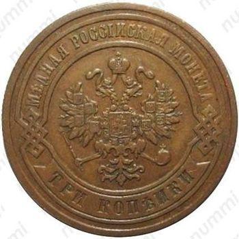 3 копейки 1881, СПБ, Александр II - Аверс