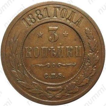 3 копейки 1881, СПБ, Александр II - Реверс