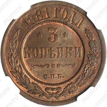 3 копейки 1881, СПБ, Александр III - Реверс