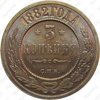 3 копейки 1882, СПБ - Реверс