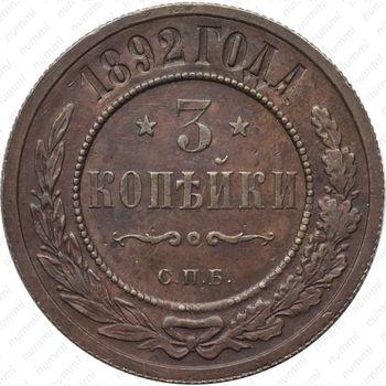 3 копейки 1892, СПБ - Реверс