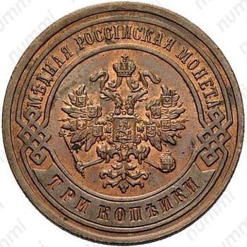 3 копейки 1893, СПБ - Аверс