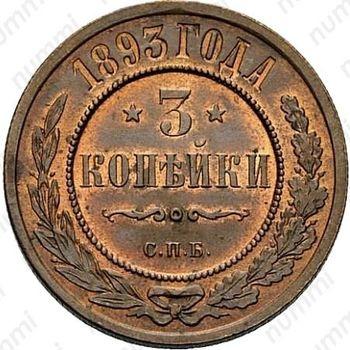 3 копейки 1893, СПБ - Реверс