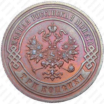 3 копейки 1894, СПБ - Аверс