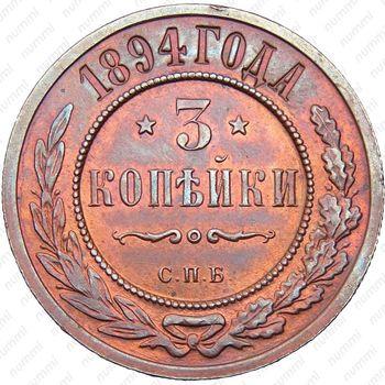 3 копейки 1894, СПБ - Реверс