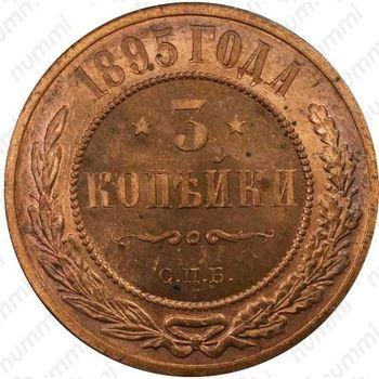 3 копейки 1895, СПБ - Реверс