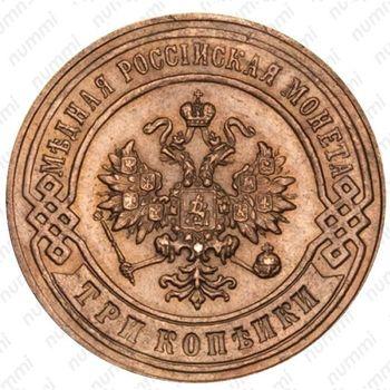 3 копейки 1896, СПБ - Аверс