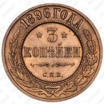 3 копейки 1896, СПБ - Реверс