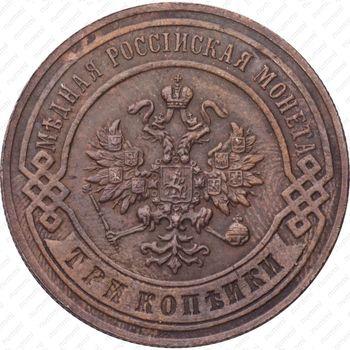 3 копейки 1897, СПБ - Аверс