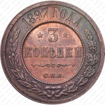 3 копейки 1897, СПБ - Реверс