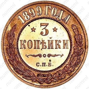 3 копейки 1899, СПБ - Реверс