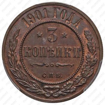 3 копейки 1901, СПБ - Реверс