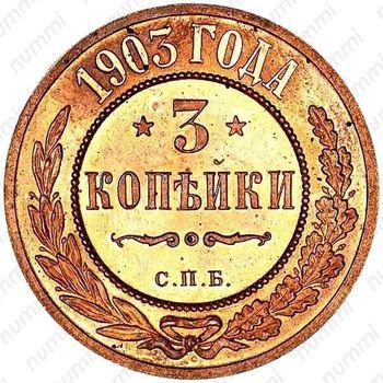 3 копейки 1903, СПБ - Реверс
