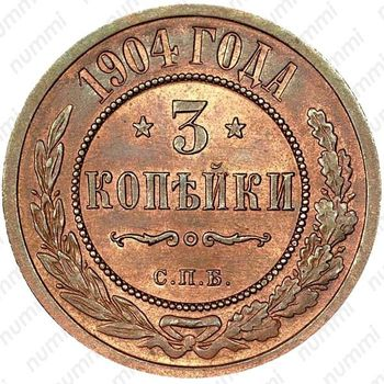3 копейки 1904, СПБ - Реверс
