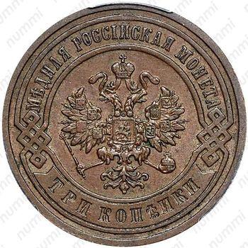 3 копейки 1905, СПБ - Аверс