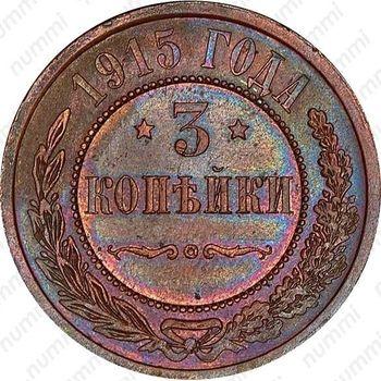 3 копейки 1915 - Реверс