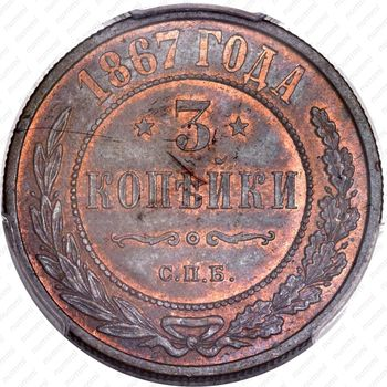 Медная монета 3 копейки 1867, СПБ (реверс)