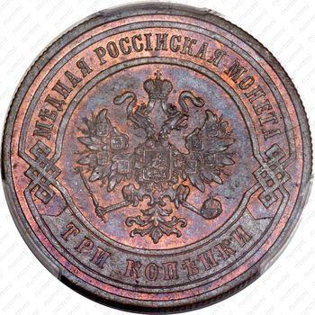 Медная монета 3 копейки 1867, СПБ (аверс)