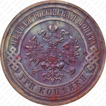 Медная монета 3 копейки 1910, СПБ (аверс)