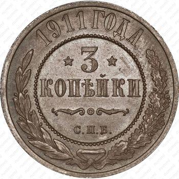 Медная монета 3 копейки 1911, СПБ (реверс)