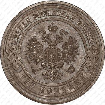 Медная монета 3 копейки 1911, СПБ (аверс)