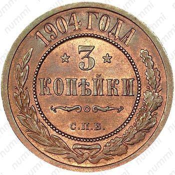 Медная монета 3 копейки 1904, СПБ (реверс)