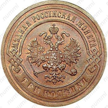 Медная монета 3 копейки 1904, СПБ (аверс)