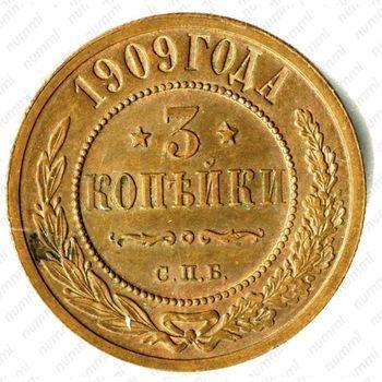Медная монета 3 копейки 1909, СПБ (реверс)