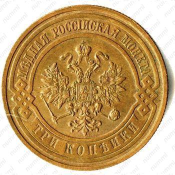Медная монета 3 копейки 1909, СПБ (аверс)