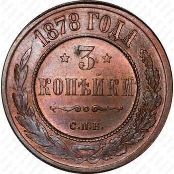 Медная монета 3 копейки 1878, СПБ (реверс)