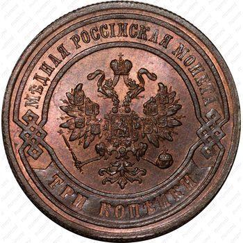 Медная монета 3 копейки 1878, СПБ (аверс)