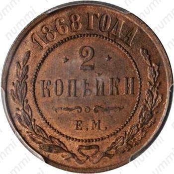 Медная монета 2 копейки 1868, ЕМ (реверс)