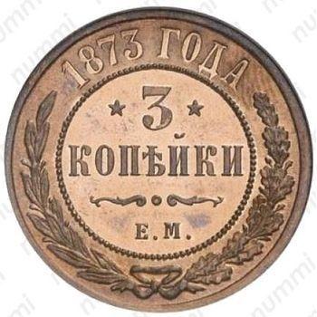 Медная монета 3 копейки 1873, ЕМ (реверс)