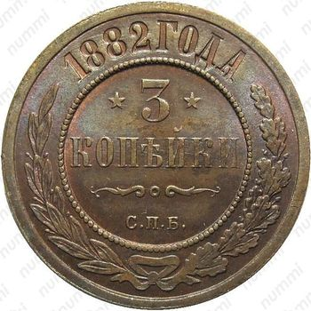 Медная монета 3 копейки 1882, СПБ (реверс)