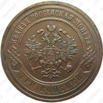 Медная монета 3 копейки 1882, СПБ (аверс)