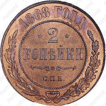 Медная монета 2 копейки 1868, СПБ (реверс)