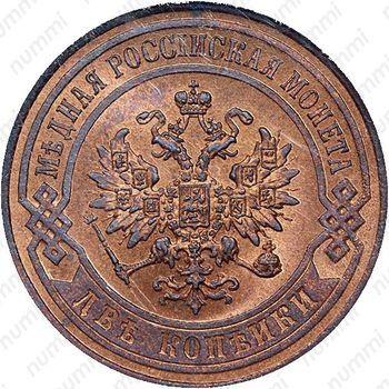 Медная монета 2 копейки 1868, СПБ (аверс)